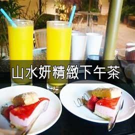 到烏來泡湯加購下午茶 烏來山水妍溫泉會館.雙人組下午茶99元