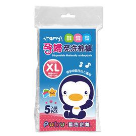 藍色企鵝 PUKU 孕婦免洗棉褲^(免洗褲^) ^(5入^) XL 號 腰圍 28 ^~