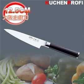 [德國品牌KP]-大阪主廚刀-12.5cm C208-2394002800