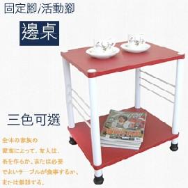 《巧思》固定腳/活動腳  邊桌 P065-TB4040L2.收納家具.收納架.傢俱,家具,傢具,家俱.置物櫃.收納櫃.書櫃.特賣會