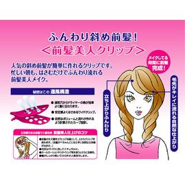 日本LUCKY 瀏海夾~伊能靜推薦~*前髮美人立體 瀏海夾,熱風輕輕吹過瀏海自然成型*