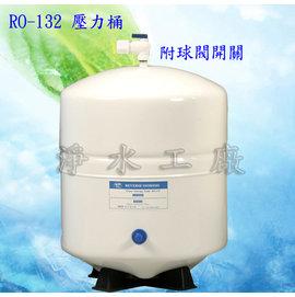 【淨水工廠】【附球閥開關】【免運費】台灣製造~RO逆滲透純水機儲水桶(壓力桶)RO-132(總容量18公升/4.4Gal)美國NSF歐盟CE認證