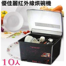優佳麗10人份紅外線烘婉機 HY-130 ★100%台灣製造好品質、殺菌功能‧免運費!★
