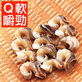 南海豐~風螺肉~來自海裡的風螺,肉質Q軟帶嚼勁,讓您炒出色香味俱全美味料理,當下酒小菜也很