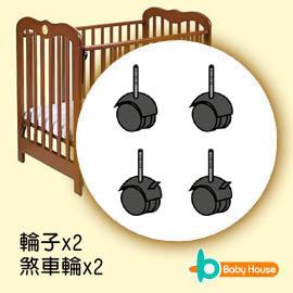 [ Baby House ] 愛兒房-嬰兒床輪子(4個1組)