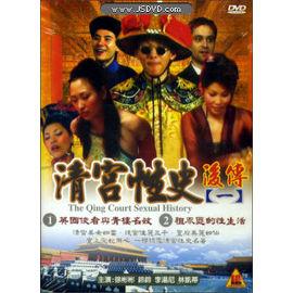 清宮性史後傳 01 (XDVD) The Qing Court Sexual History Part 2 01