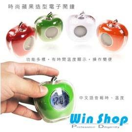 【winshop】超夯時尚蘋果led燈冷光鬧鐘,中文溫度語音報時,最佳贈禮品!