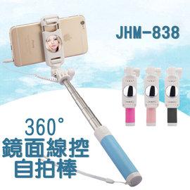 【鏡面線控自拍棒】iPhone 6/6 Plus 5/5s/SE SAMSUNG/Sony/小米/華為 360旋轉/手機插耳機孔線架/伸縮棒/自拍神器