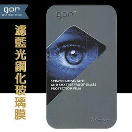 【濾藍光GOR鋼化膜】SONY Xperia Z3+ (Z4) E6553 抗藍光鋼化玻璃保護貼/9H硬度防刮保護膜/手機鋼化玻璃膜/防爆膜