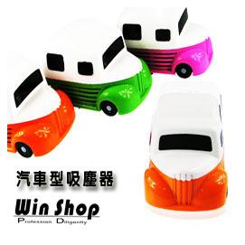 【WIN SHOP】☆含運送到家☆復古金龜車冰淇淋雪糕車小汽車造型迷你吸塵器,跟香菇吸塵器一樣可愛,筆電、鍵盤、書桌的清潔小幫手