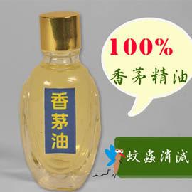 純天然香茅精油5ml 將香茅油沿門、窗、牆角邊噴灑,可防蚊蟲.蟑螂.螞蟻入內★ 搶購數量沒有限制