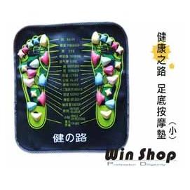 【winshop】(小)腳底按摩墊/健康步道/按摩腳墊/足底按摩墊/,塑膠石塊可移動,初心者可舖薄毯跟穿襪子行走