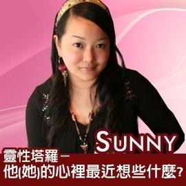 ~塔羅名師Sunny~靈性塔羅-他^(她^)的心裡最近想些什麼?