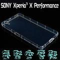 ~氣墊空壓殼~SONY Xperia X Performance F8132 防摔氣囊輕薄