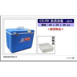 ◎百有釣具◎漁香 國產菁品 冰箱GX-35D ~ 保冷度強