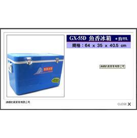 ◎百有釣具◎漁香 國產菁品 冰箱GX-55D ~ 保冷度強