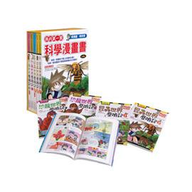 我的第一套科學漫畫書^(第4輯^)^(三采^)~涵蓋昆蟲及恐龍的生物知識,啟發自然科學的學