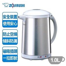 ~最後 超殺 !免 ~象印1.0L手提式電氣熱水瓶 電茶壺 快煮壺 CH~DWF10