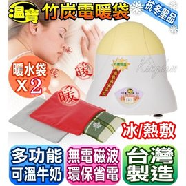 【送*2個暖水袋!保健、保暖、冷/熱敷.主機可溫牛奶/酒.免運費】溫寶加熱竹碳暖暖器 WB-888