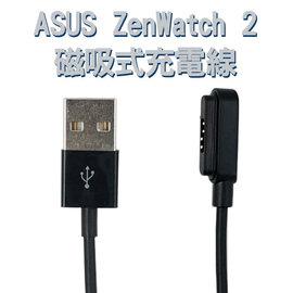 【磁吸式充電線】華碩 ASUS ZenWatch 2 智慧手錶專用磁吸充電線/WI501Q/ WI502Q 藍芽智能手表充電線