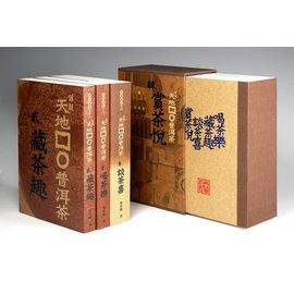 天地方圓普洱茶四冊套書•資深茶人極力 •認識普洱茶 工具書