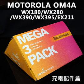 【神腦原廠配件盒】MOTOROLA OM4A WX160/WX180/WX181/WX260/WX265/WX280/WX295/WX390/WX395/EX211 座充/電池充電器+原廠電池 原廠組合包