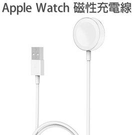 【智慧手錶充電線】Apple Watch 38mm/42mm 磁性充電連接線
