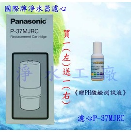 P-37MJRC/P37MJRC《贈PH酸鹼測試液》《免運費》國際牌Panasonic電解水機濾心
