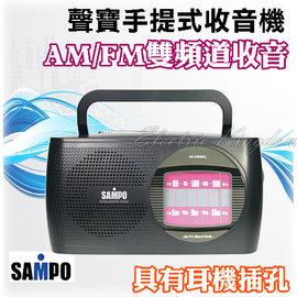 聲寶手提式收音機 AK-W906AL 具有耳機插孔 免運費