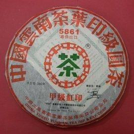~歡喜心珠寶~收藏品~中國雲南茶葉印級圓茶~~中茶牌~甲級紅印2006年普洱茶餅,專供出口