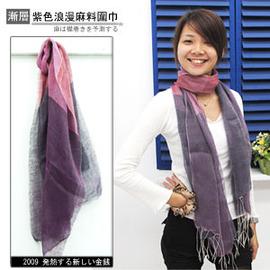 浪漫紫色麻質圍巾 C99-1005.披巾.絲巾.服飾配件