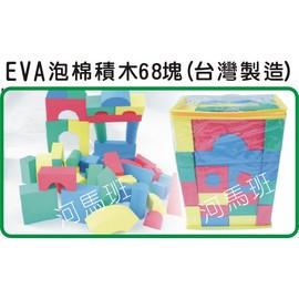 河馬班-學習教育玩具-EVA泡棉造型積木68pcs--台灣製安全玩具