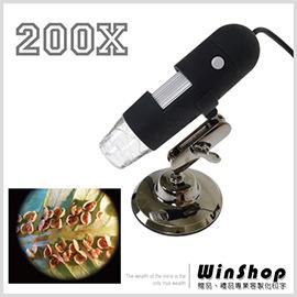 【winshop】200倍手持USB電子顯微鏡,含4顆LED燈泡,130萬畫素,可調焦距,附光碟片、教學、觀察、適用
