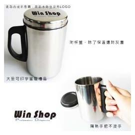 【Q禮品】B0536 320cc不鏽鋼杯保溫杯附杯蓋冷熱皆宜,還有防燙手把好貼心,最佳贈禮品!