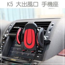 【K5大出風口手機架】3.5吋~6.3吋 冷氣口車架/車上固定架/車用手機支架/固定架 50~90 mm