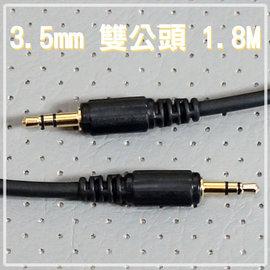 【3.5mm、1.8M】雙公頭音源線/延長線/音頻線/喇叭/耳機/隨身聽/MP3/電腦/收音機 公對公