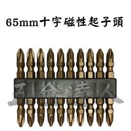 ~~ ~~  S2特殊合金鋼超硬十字起子頭 可 各式充電式起子機、攻牙機或充電式電鑽 Sc
