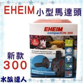 【水族達人】伊罕EHEIM《小型馬達頭1000.300型》沉水馬達 品質效果都一流