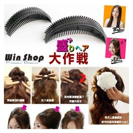 【winshop】DIY美妝美髮小道具,輕鬆打造氣質公主頭,林葉亭推薦,頭髮墊高墊、彎型髮梳