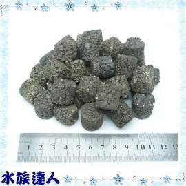 【水族達人】㊣洋達行《世界NO.1遠紅外線生化濾球.1kg散裝》比陶瓷環強20倍