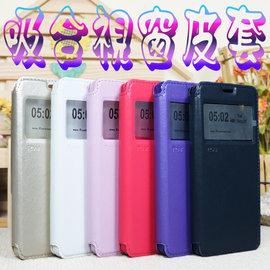 【Roar】ASUS ZenFone2 5吋 ZE500CL ZE500ML Z00D 吸合視窗皮套/書本翻頁式側掀保護套/側開插卡手機套/斜立支架保護殼