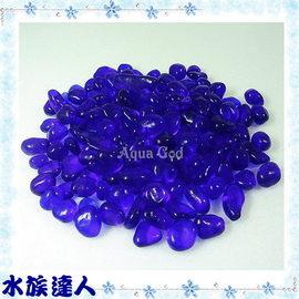 【水族達人】《亮彩琉璃石 寶藍 1kg散裝》最美麗的裝飾品!不同顏色可選擇喔!