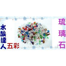【水族達人】《亮彩琉璃石 五彩 1kg散裝》最美麗的裝飾品!不同顏色可選擇喔!
