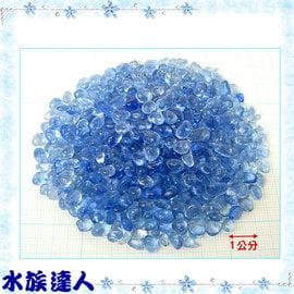 【水族達人】《亮彩琉璃石 天空藍 1kg散裝》最美麗的裝飾品!不同顏色可選擇喔!