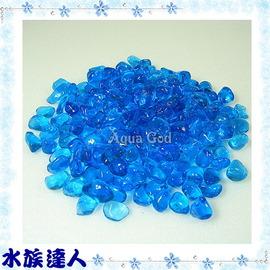 【水族達人】《亮彩琉璃石 青藍 1kg散裝》最美麗的裝飾品!不同顏色可選擇喔!