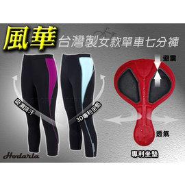 Hodarla 女款風華七分車褲(免運 台灣製 專利坐墊 單車 自行車【04090006】≡排汗專家≡