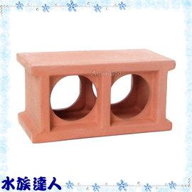 【水族達人】陶瓷《陶瓷空心磚.大》裝飾、魚兒躲藏、產卵