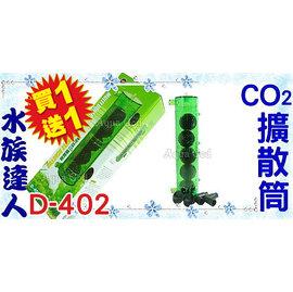 【買一送一】【水族達人】雅柏UP《全方位CO2擴散筒.D402(買一送一)》破盤價下殺出清!
