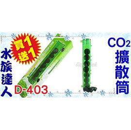 【買一送一】【水族達人】雅柏UP《全方位CO2擴散筒.D403(買一送一)》》破盤價下殺出清!