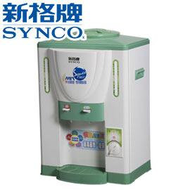 新格開飲機SWD-8019(免運費)